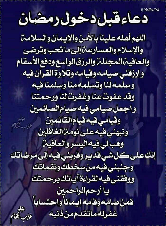 دعاء بداية شهر رمضان Ramadan Quotes Islamic Phrases Ramadan Kareem Pictures