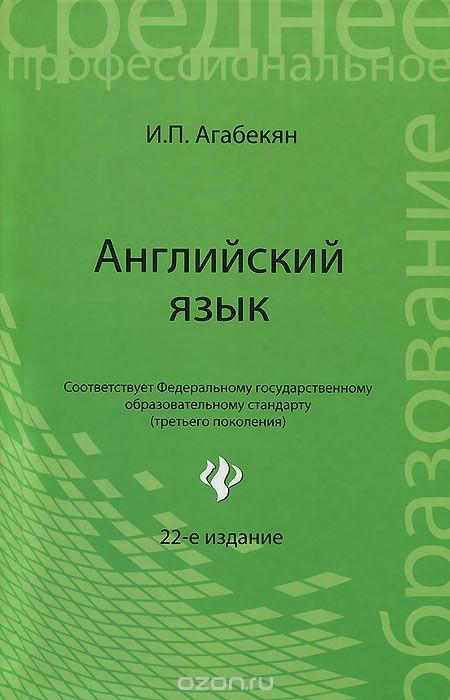 Учебник по английскому языку агабекян скачать.