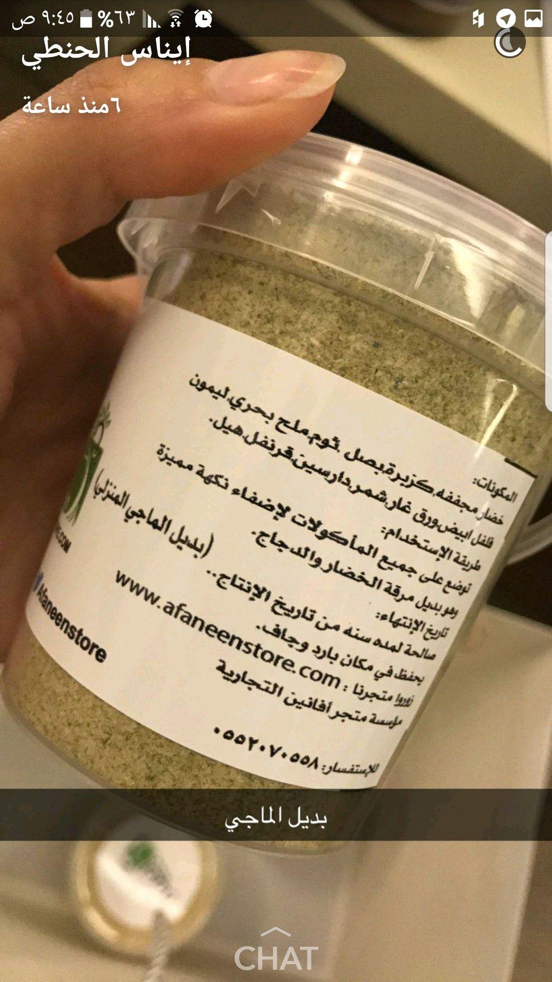 Pin By Radwa Yousef On منتجات Homemade Salad Dressing Cooking Arabian Food