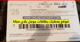 موقع يعطيك بطاقات جوجل بلاي مجانا 2019 In 2021 Education