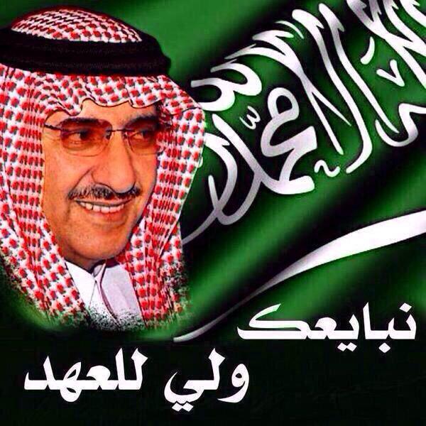 في ظل حكم الملك سلمان بن عبدالعزيز آل سعود صاحب السمو الملكي محمد بن نايف بن عبد العزيز آل سعود Prince Muhammed Bin Nayef Bin Abdulaziz History Newsboy Fashion