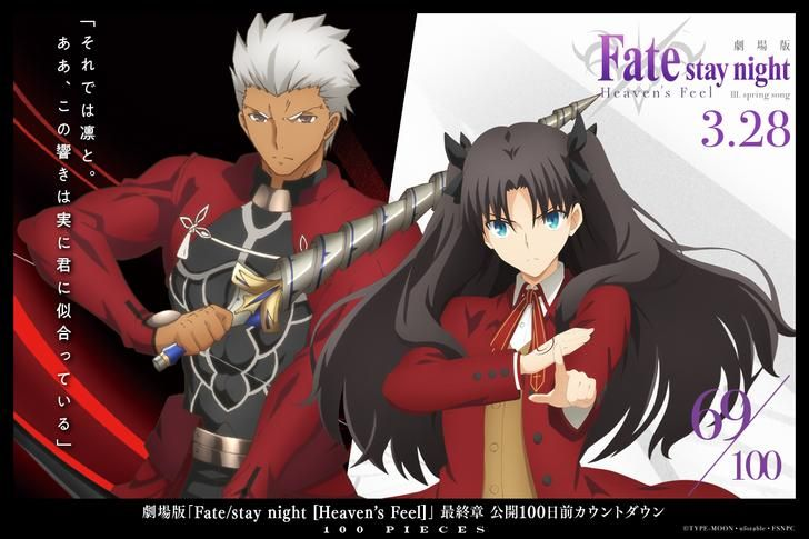 Fate Stay Night Heaven S Feel Iii Spring Song 69 Days Until