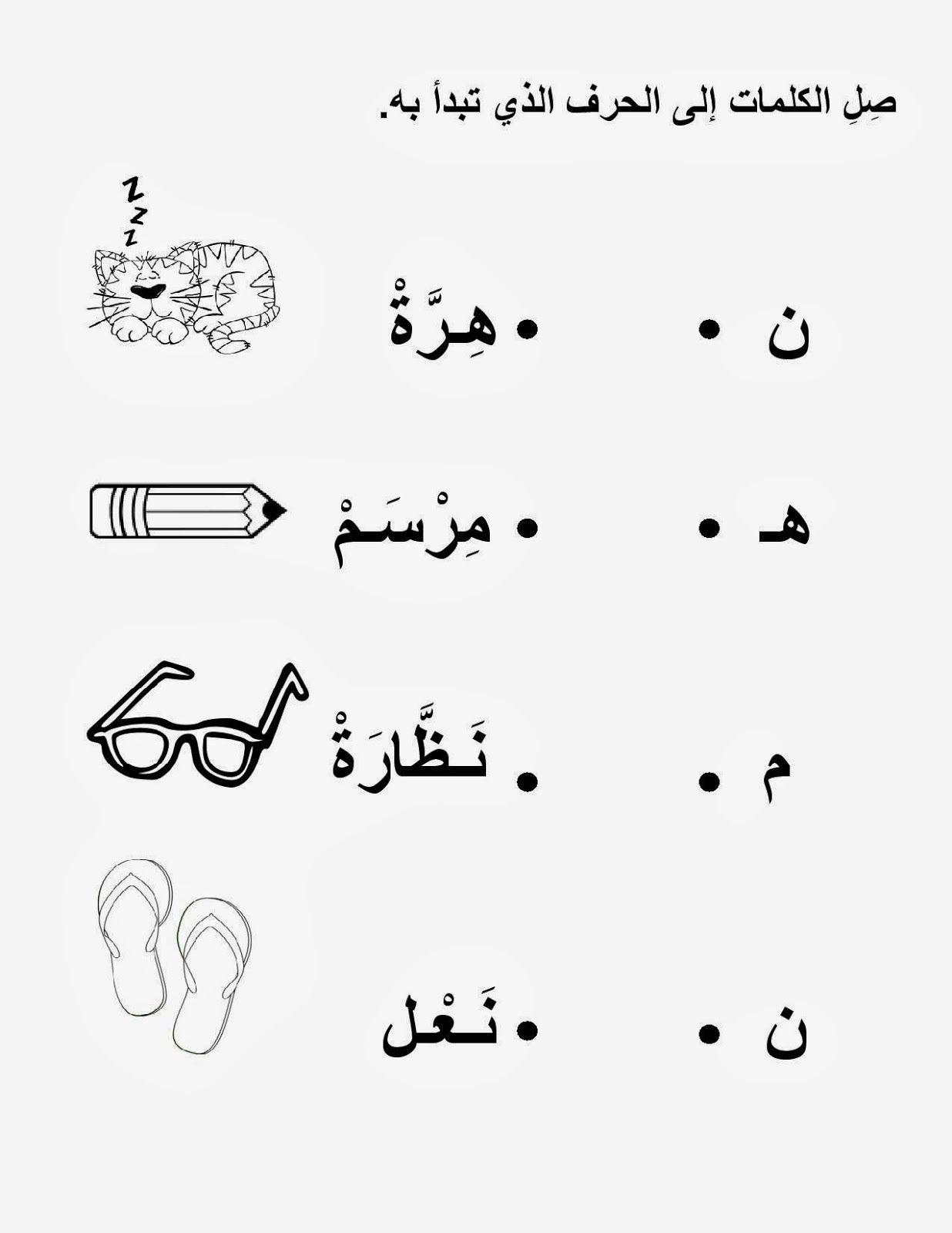 Arabic Worksheets For Kids 20 Nov With Images