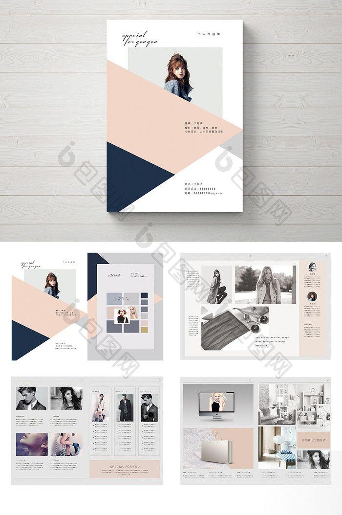 The entire European and American style fashion album design - fashion design brochure template