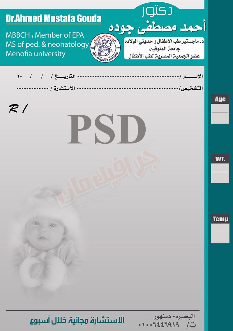 Pin By اسلام جاد عبدالحميد On دعايه واعلان Illustration Design Graphic Design Illustration Psd