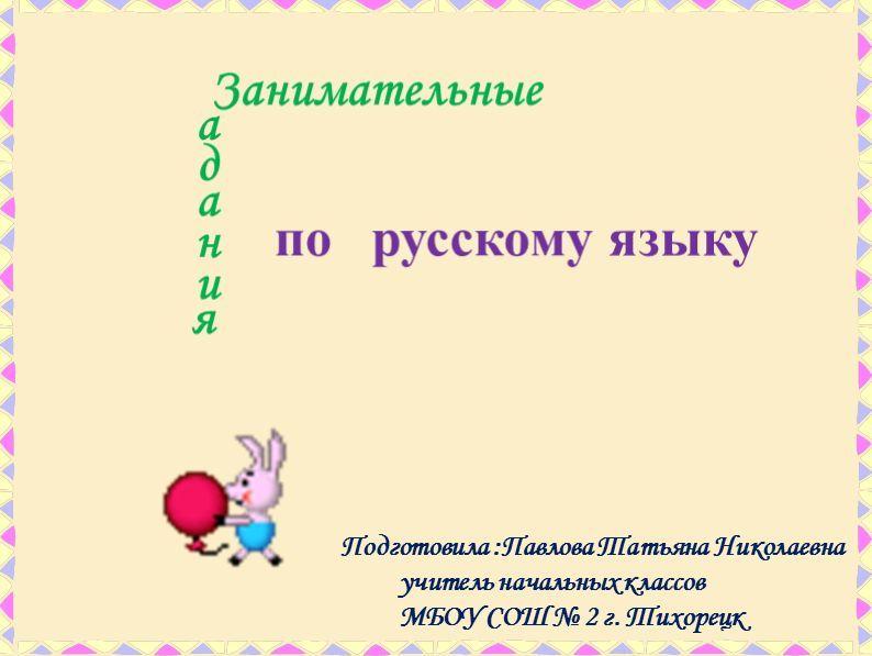 Смотреть занимательные задания по русскому языку 2 класс