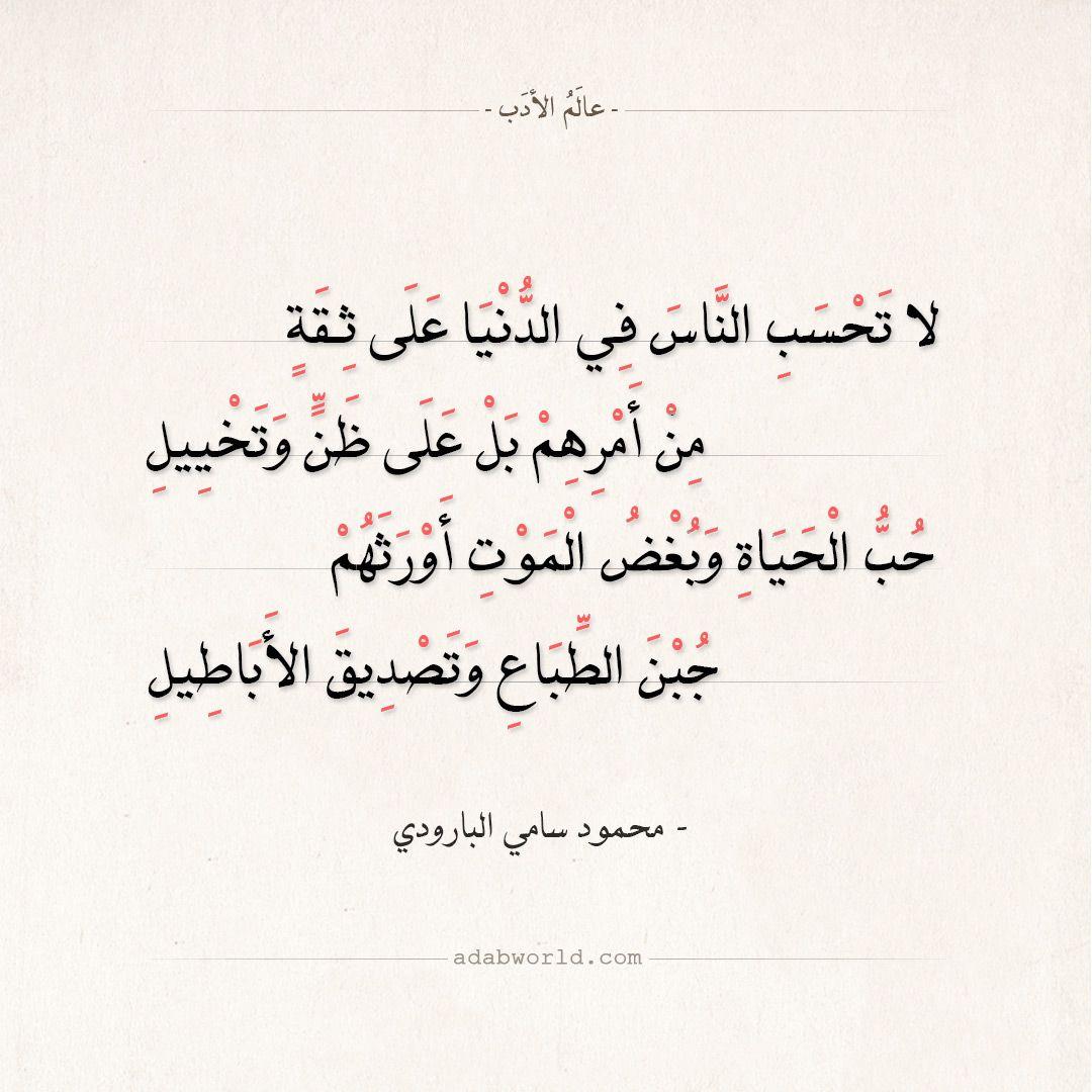 شعر محمود سامي البارودي لا تحسب الناس في الدنيا على ثقة عالم الأدب Words Quotes Wise Quotes Poetic Words