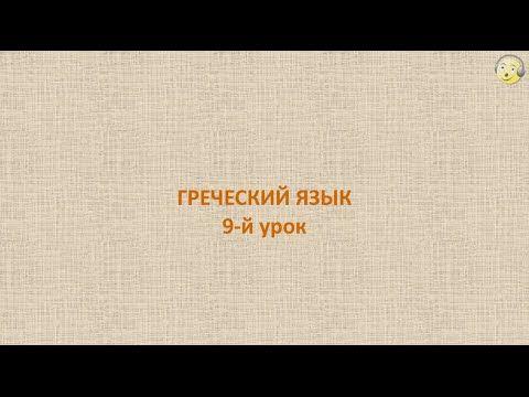 Греческий язык с нуля. 9-й видео урок греческого языка для начинающих - YouTube