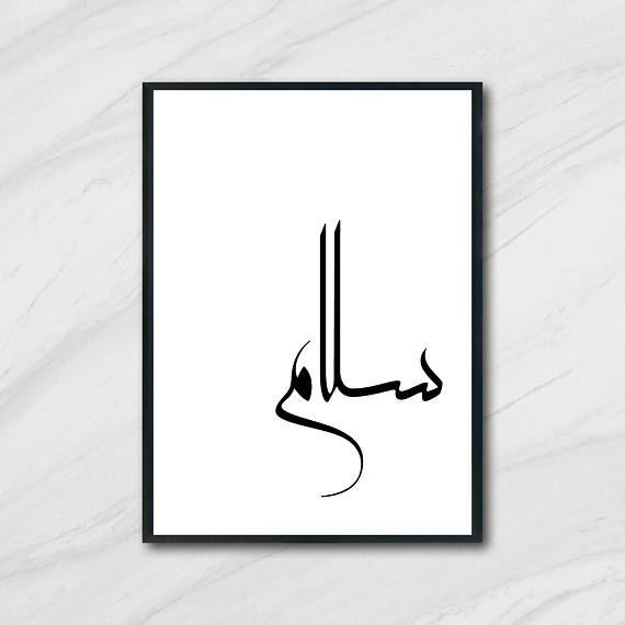 Salam peace modern arabic calligraphy arabic wall art print black white home decor modern islamic calligraphy art islamic quotes art etsy
