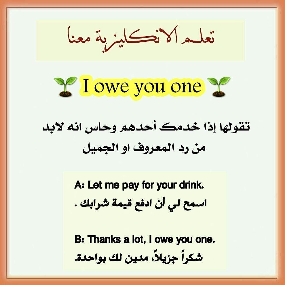 I Owe You One Useful Phrase English Better تعلم الانكليزية معنا English Words English Phrases Learn English Words