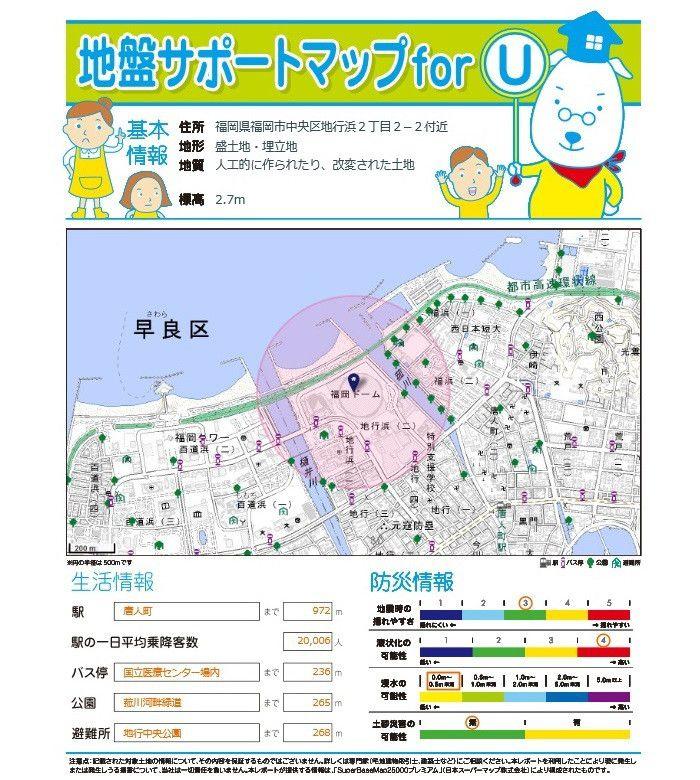 住んでいる場所の地盤情報を簡単に調べる事が出来る『地盤サポートマップ』が便利すぎる!