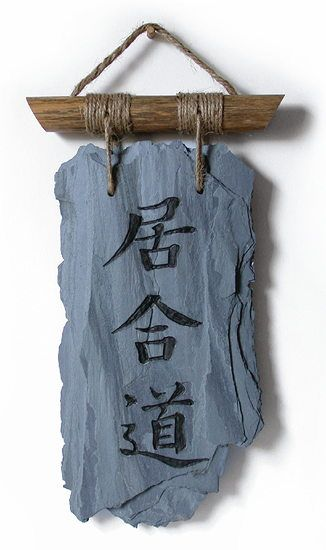 Iaido - stone kanji