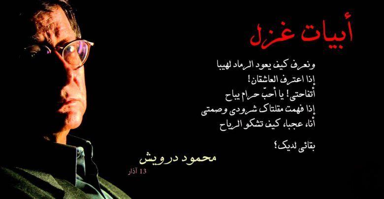 شعر بالحب والعشق أجمل أبيات شعر حب وغزل Movie Posters Poster Ssl
