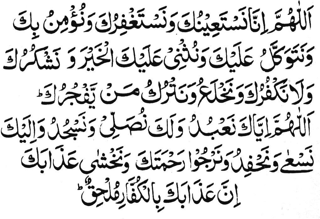 A New Muslim: Dua-e-Qunoot (Arabic/English) | Hair and