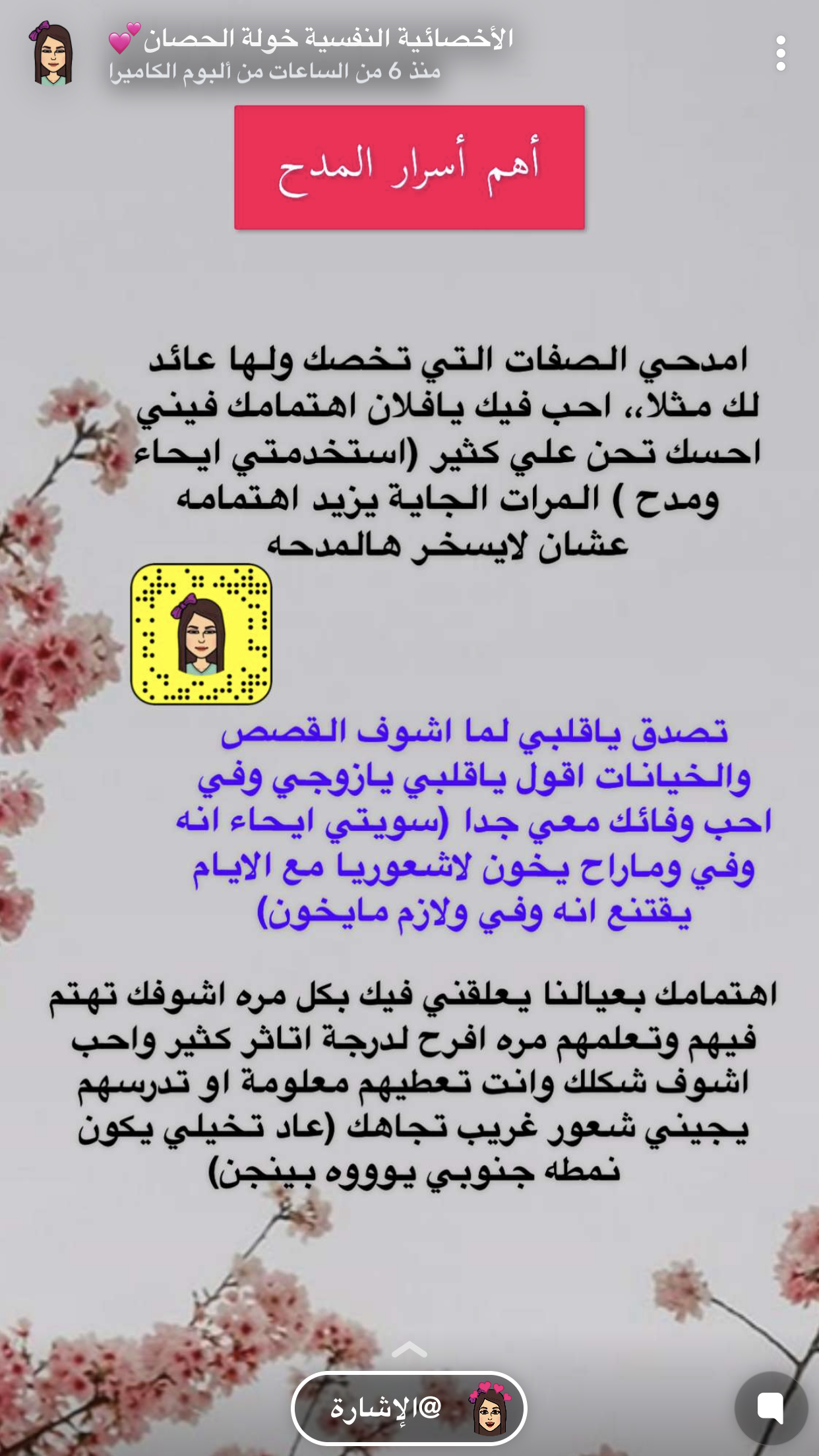 Pin By Almanar On نصائح In 2020 Marital Advice Married Advice Marriage Life