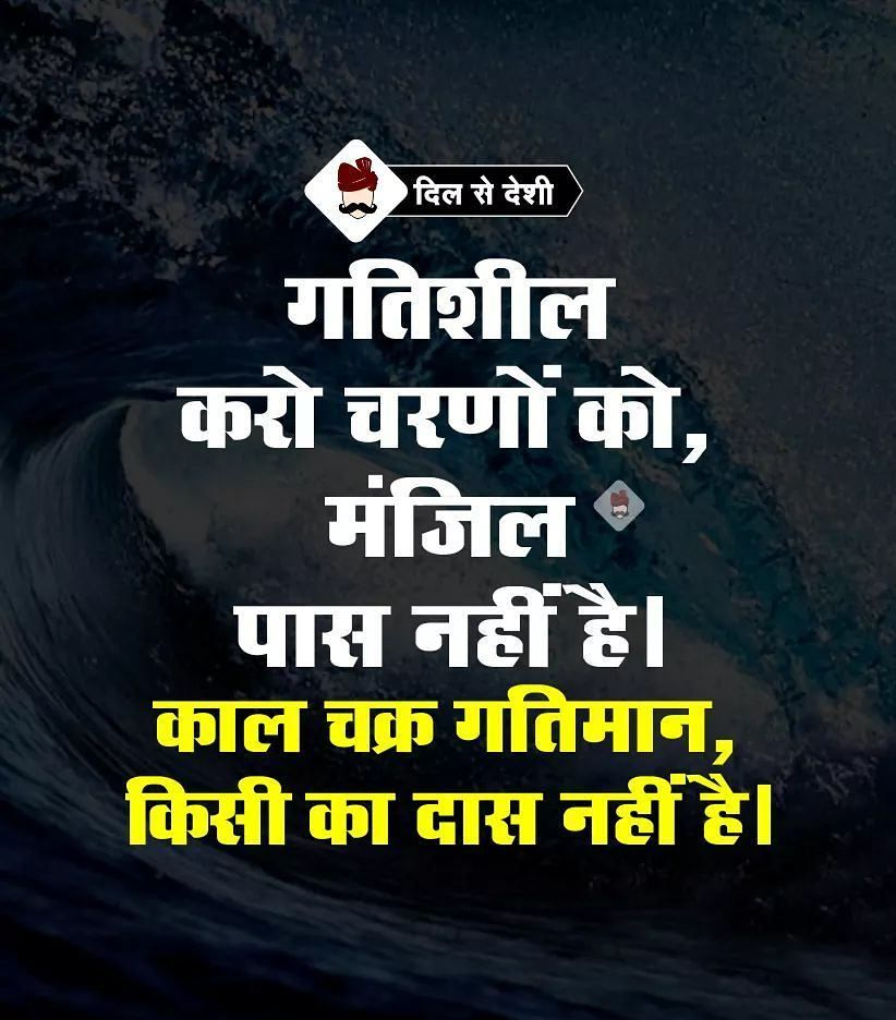 Dont Quit Quotes In Hindi
