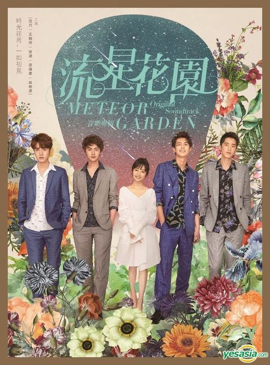 Meteor Garden Original Soundtrack Jardim meteoro