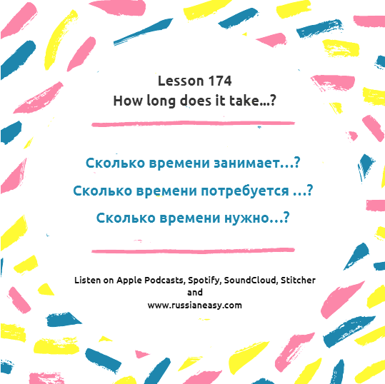 Lesson 174 How Long Does It Take In 2020 Learn Russian How To Speak Russian Language Vocabulary