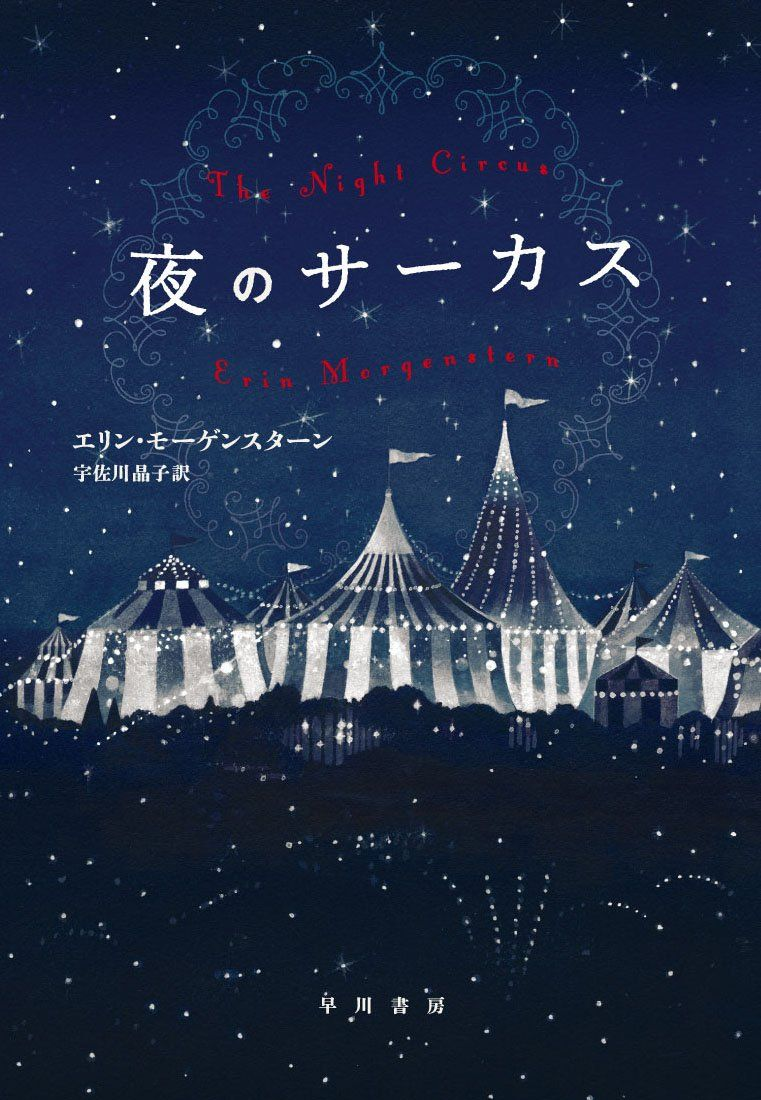 The Night Circus - Japanese book cover by Sachiko Mogami