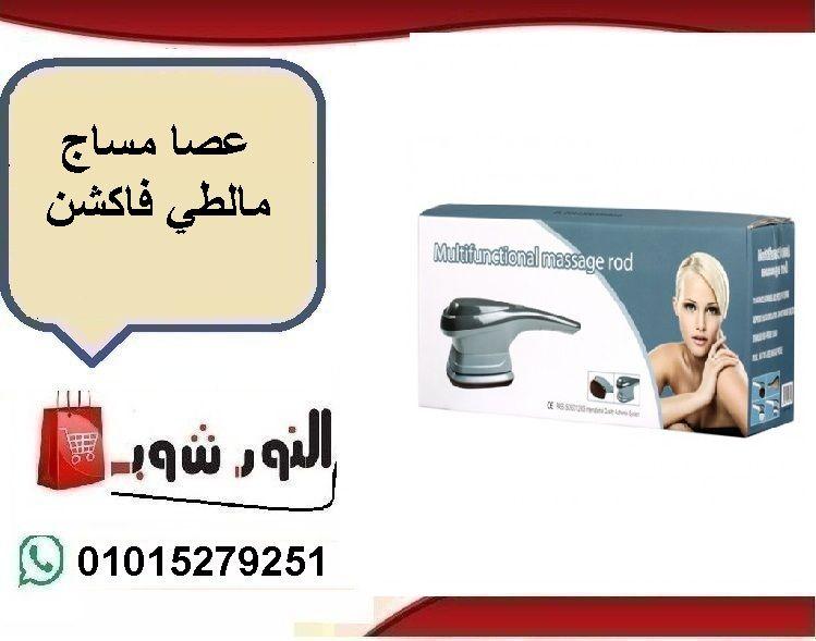 عصا مساج مالطي فاكشن Multifunctional Massage Rod Electronic Products Rod Phone