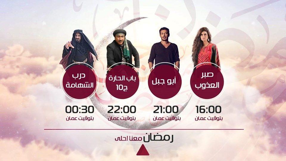 موعد وتوقيت عرض مسلسل باب الحارة 10 على قناة التلفزيون الأردني رمضان 2019 Movie Posters Poster