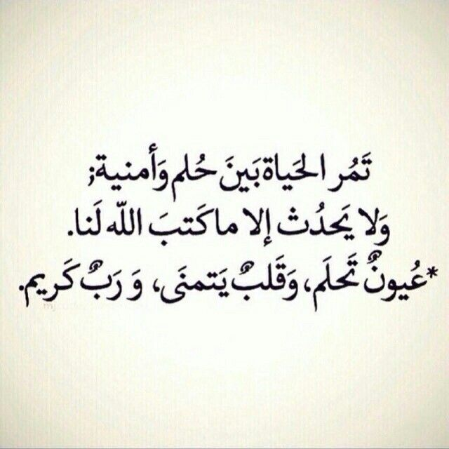 تمر الحياة بين حلم وأمنية Words Arabic Quotes Islamic Quotes