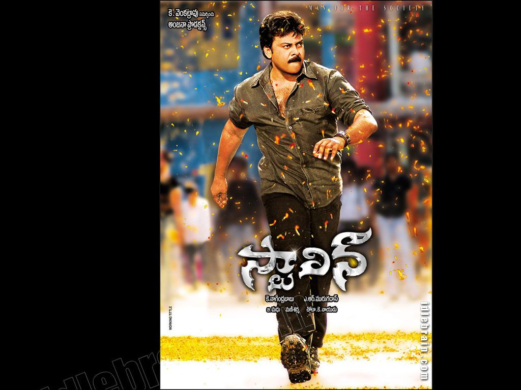 View Chiranjeevi Wallpapers Hd