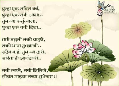 Happy new year messages in marathi page border pinterest messages m4hsunfo