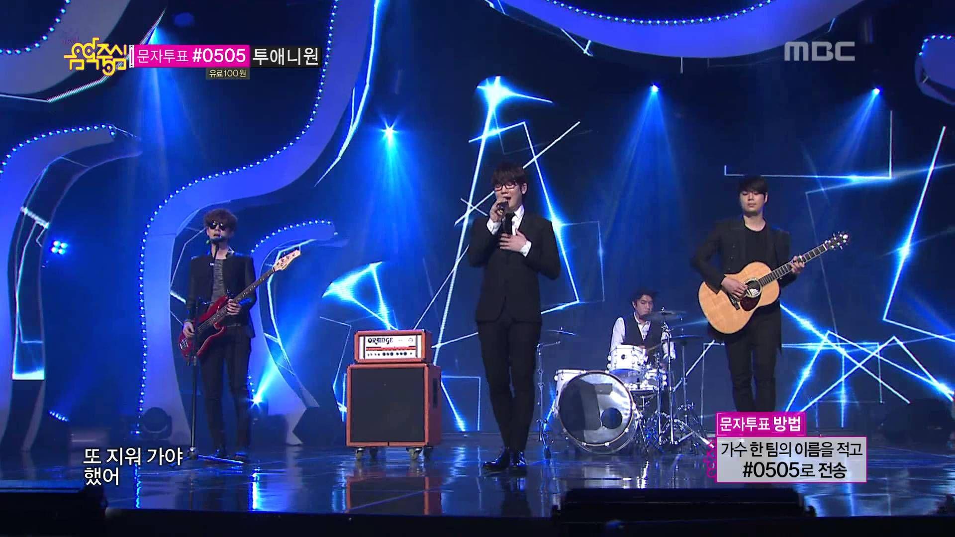 Nell - Four times around the Sun, 넬 - 지구가 태양을 네번, Music Core 20140315
