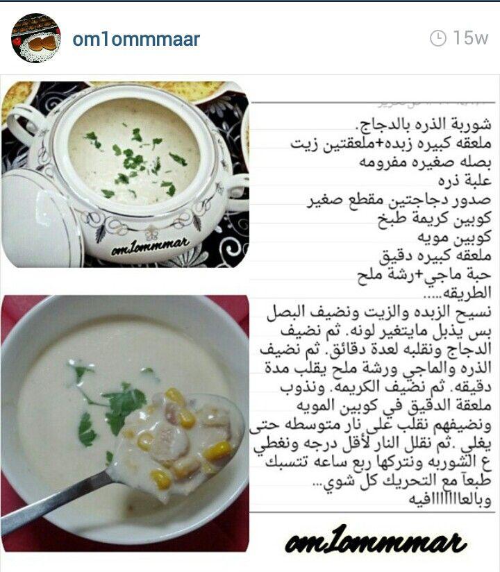 شوربة الذرة بالدجاج Ramadan Recipes Arabic Food Recipes