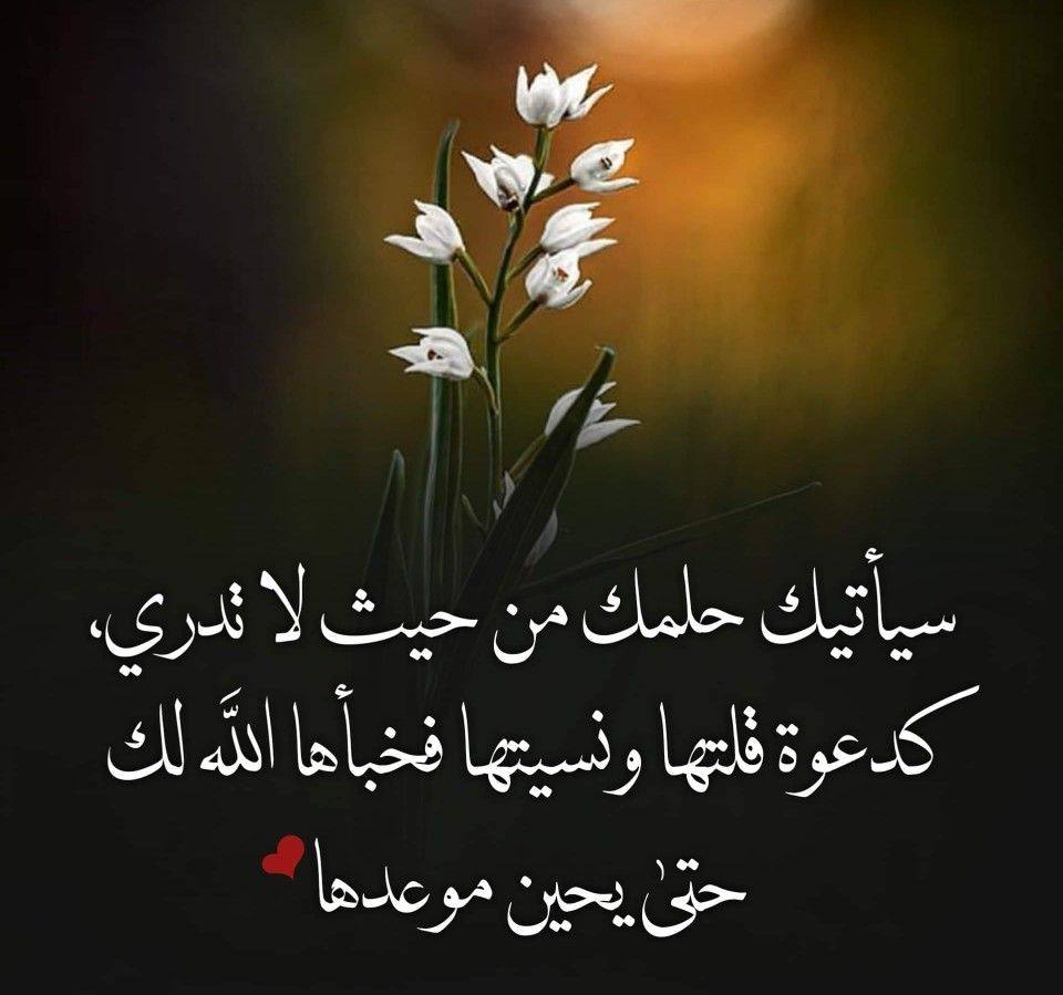 Pin By صورة و كلمة On مواعظ خواطر إسلامية Faith Relationship Poster