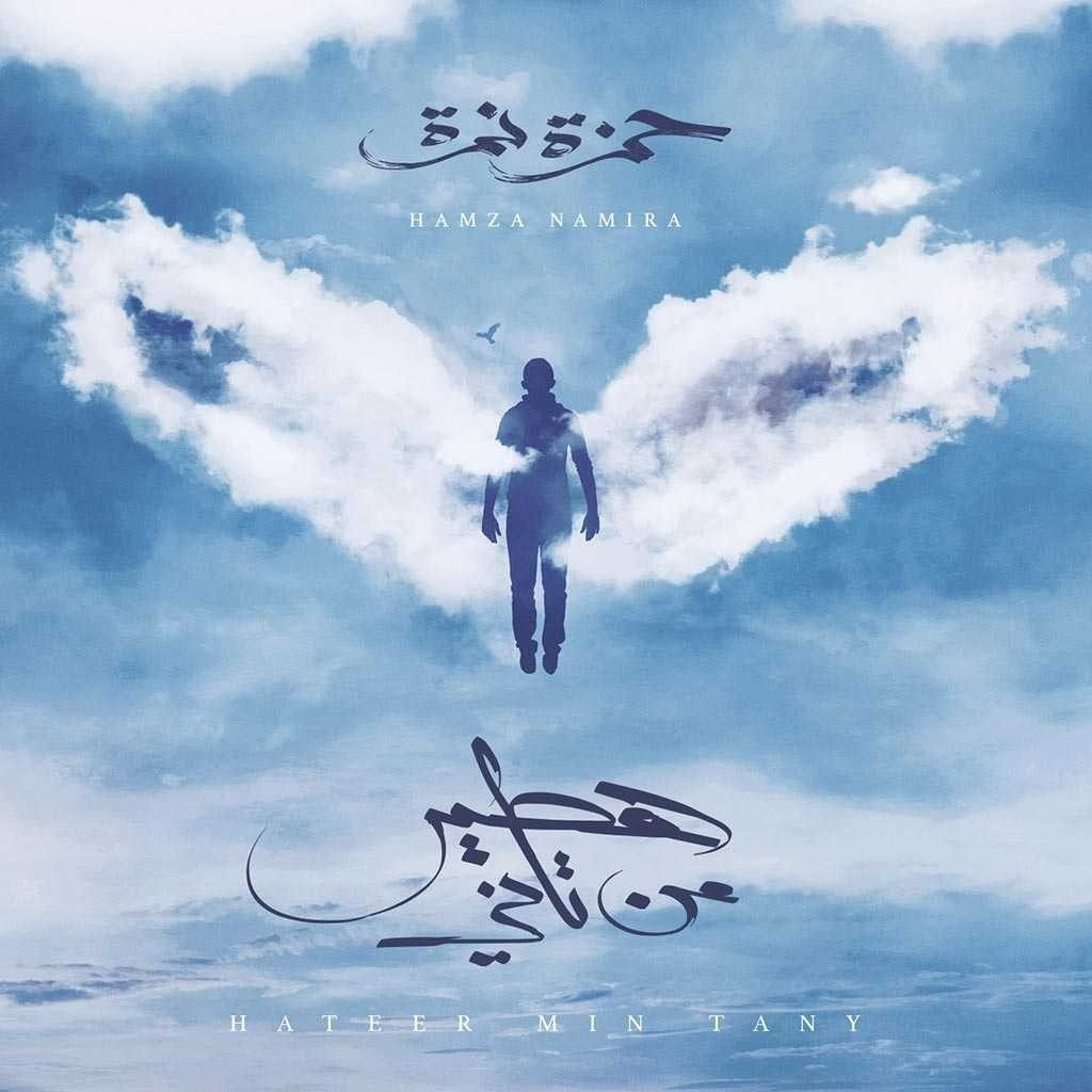 Listen And Share Now From Anghami Hamza Namira New 2018 Poster Movie Posters Songs