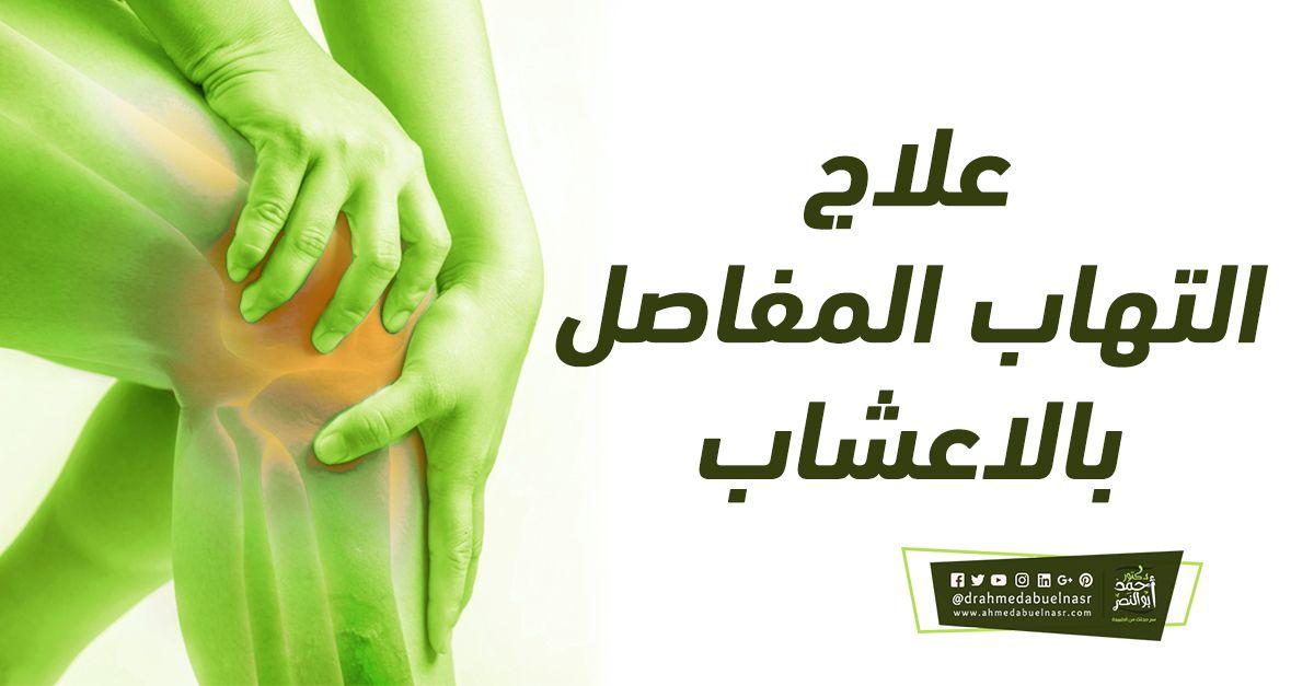 يمكن علاج التهاب المفاصل بالاعشاب الطبيعية كعلاج آمن بعيد عن الأدوية ولتتعرف على طرق علاج التهاب المفاصل بالاعشاب يمكنك الآن متابعة قراءة الم Vegetables Celery
