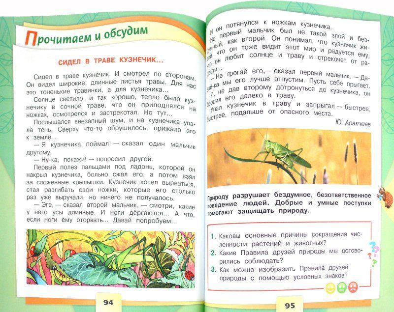 Ответы на практическую работу 9 класс витченко а.н обух г.г станкевич н.г