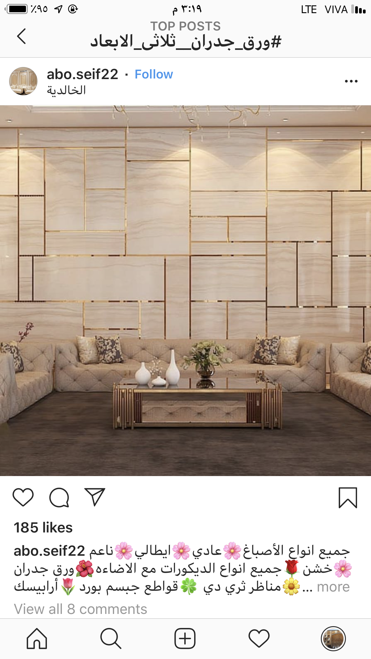 اصباغ وديكورات كل ماهو جديد في عالم الاصباغ ساده ايطالي صبغ لكر ناري ورق جدران بديل الر Luxury Dining Room Tables Home Room Design Home Design Floor Plans