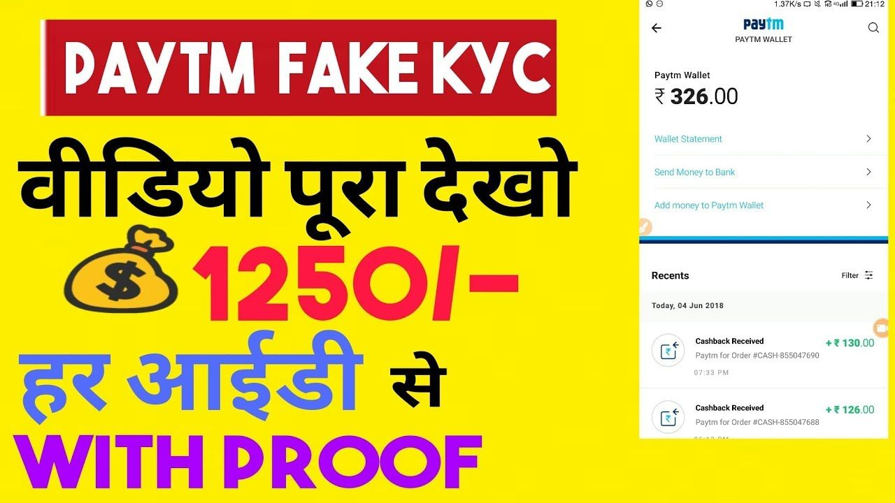 PayTm Fake KYC trick |Paytm Money add promocode |paytm fake