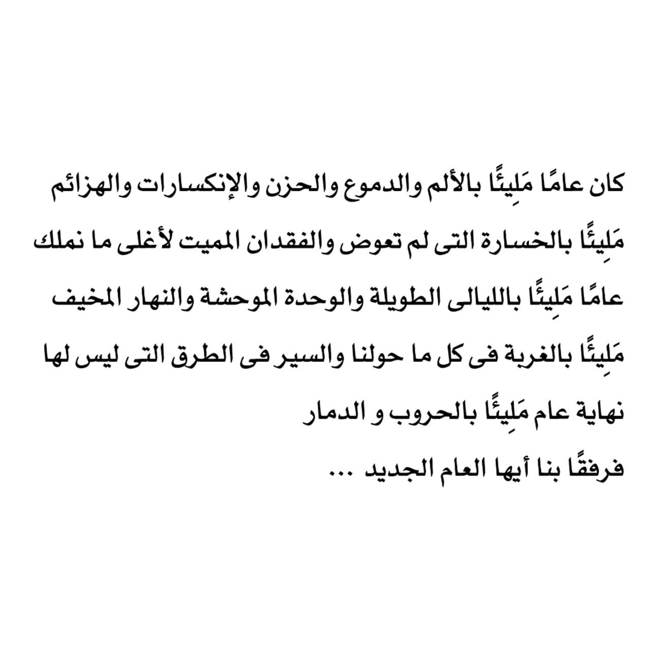 Image Shared By Msnammye Find Images And Videos About Text 2020 And كتابات كتابة كتب كتاب On We Heart It Words Quotes Quotes For Book Lovers Wisdom Quotes