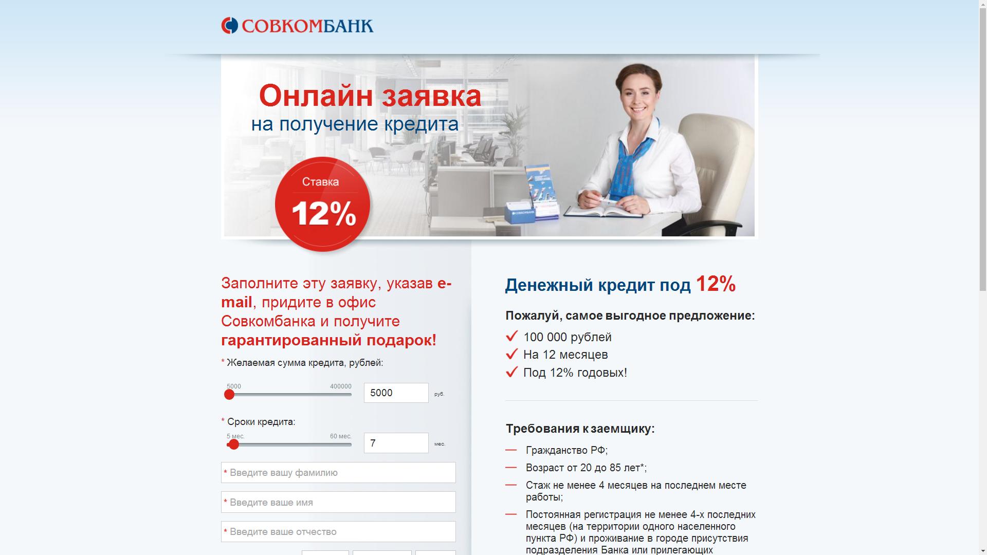 Онлайн заявка в совкомбанк кредит банки ульяновска кредит под залог недвижимости