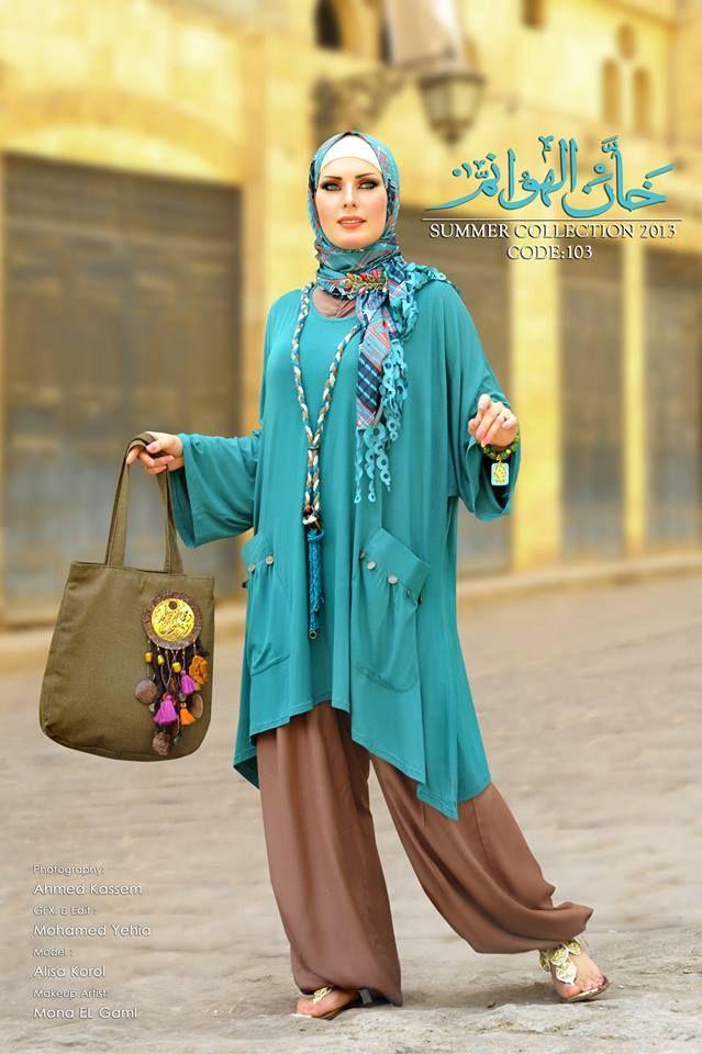 الشياكة والاناقة مالهاش حل مع اكبر تشكيلة ملابس محجبات 2013 Fashion Hijab Fashion Islamic Fashion
