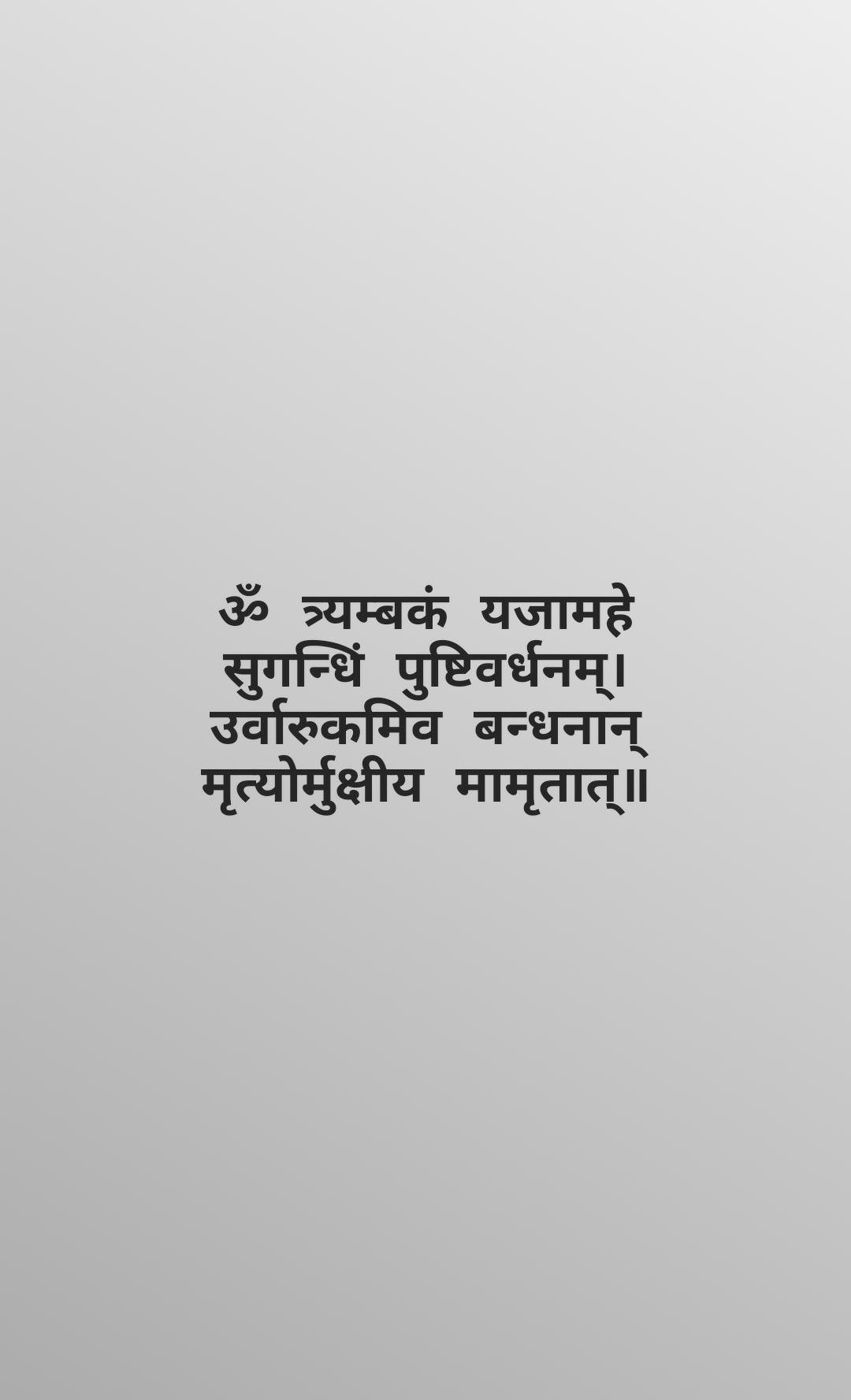 Image Result For Maha Mrityunjaya Mantra In Different Fonts Art