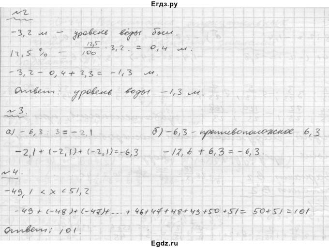 А.п.ершова в.в.голобородько 6 класс решебник ulp