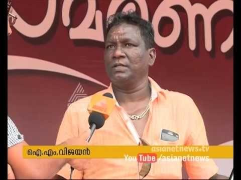 I.M. Vijayan's response on Kalabhavan Mani's commemorative ceremony at Chalakudy - YouTube