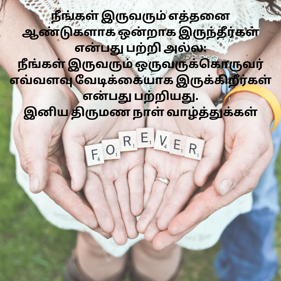Wedding Anniversary Wishes Tamil In 2020 Wedding Anniversary Wishes Happy Anniversary Quotes Happy Anniversary Wishes
