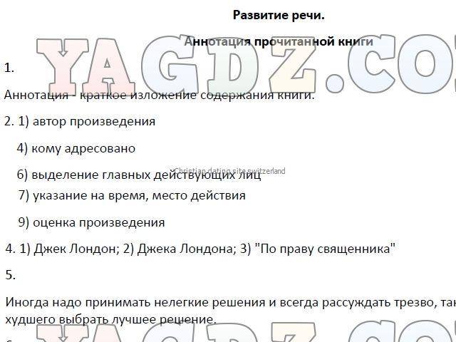 Flirchi-dating website communication model