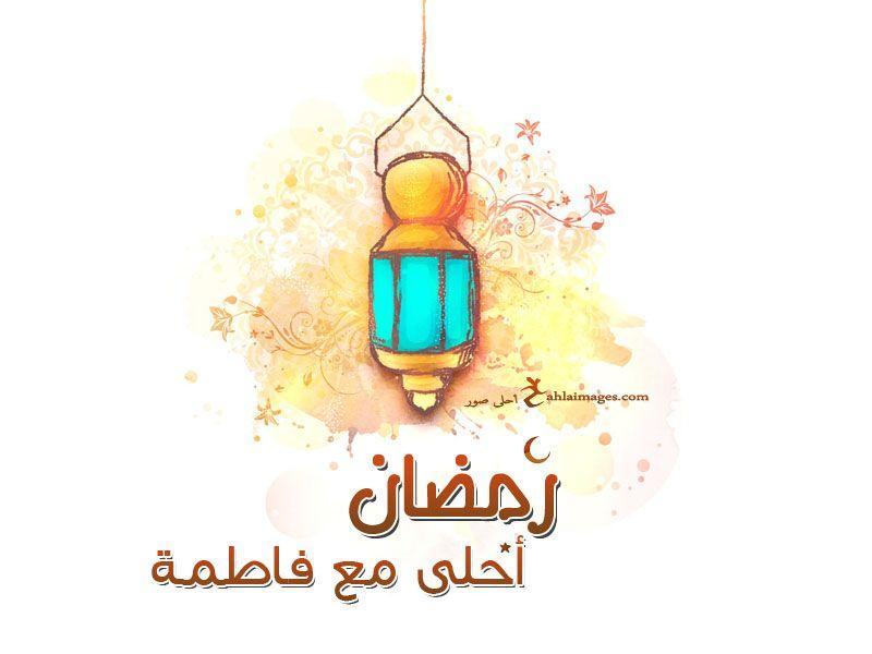 صور رمضان احلى مع اسمك اطلب تصميم Ramadan 2021 مجانا In 2021 Christmas Ornaments Holiday Decor Novelty Christmas