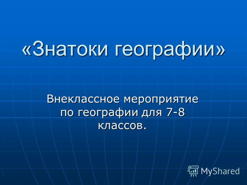 Внеклассные мероприятия по географии беларуси