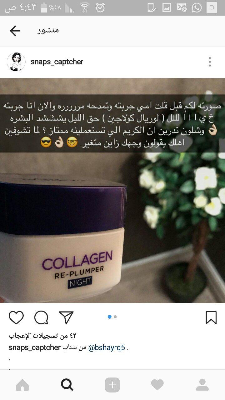 لوريال كولاجين Natural Skin Care Routine Skin Care Mask Body Skin Care