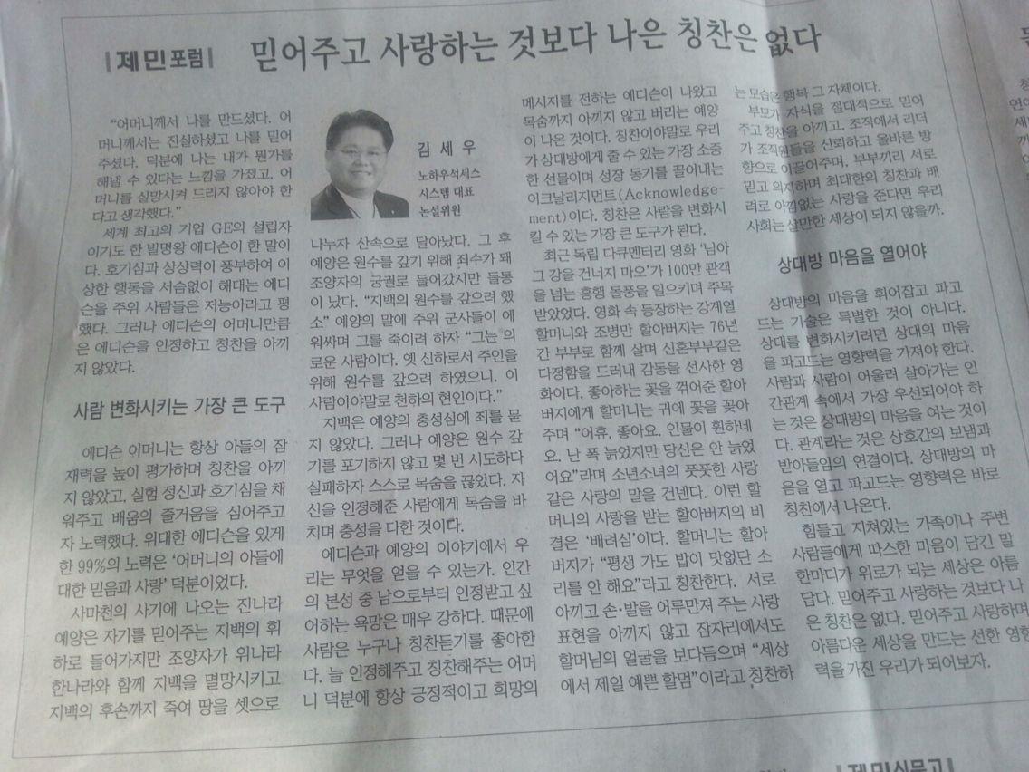 노하우석세스시스템 KSS 대표 김세우논설위원 칼럼 '믿어주고 사랑하는것 보다 더 좋은 칭찬은 없다. www.system114.net