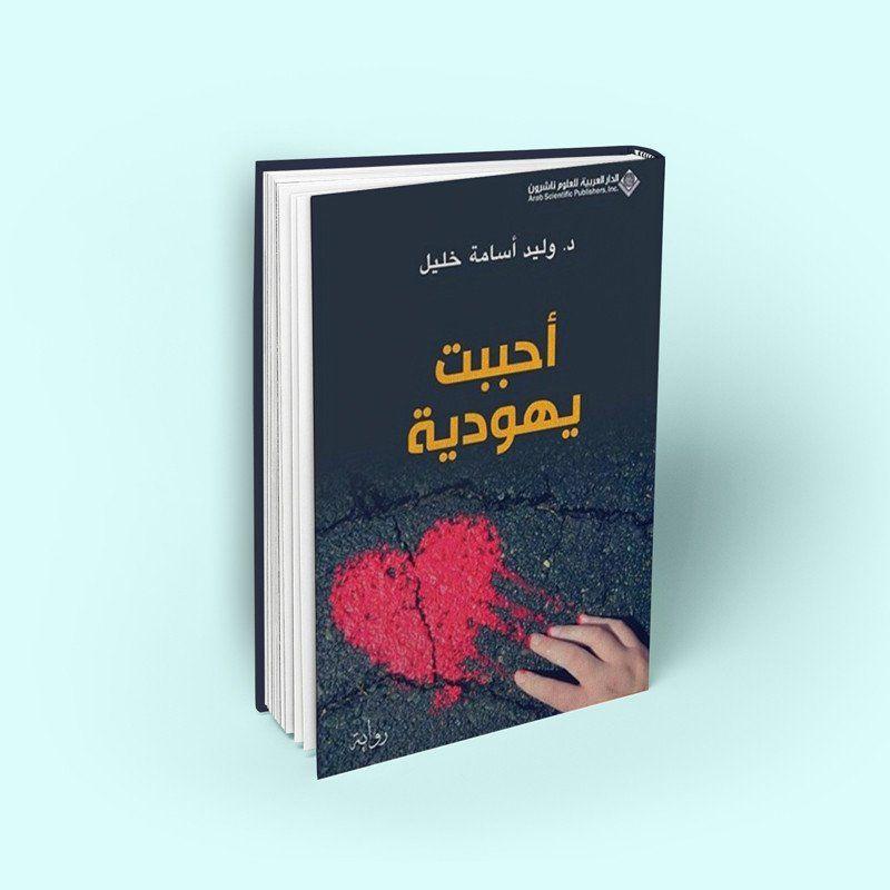 أحببت يهودية د وليد أسامة خليل Books Book Cover
