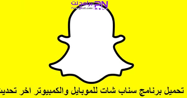 تحميل سناب شات 2020 الجديد مجانا التحديث الاخير Snapchat Snapchat
